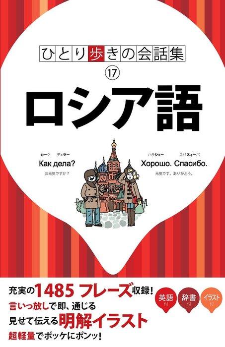 ひとり歩きの会話集 ロシア語-電子書籍-拡大画像