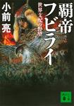 覇帝フビライ 世界支配の野望-電子書籍