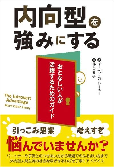 内向型を強みにする-電子書籍
