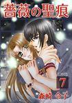 薔薇の聖痕 7巻-電子書籍