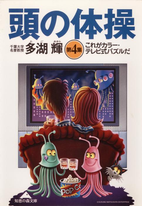 頭の体操 第4集~これがカラー・テレビ式パズルだ~-電子書籍-拡大画像