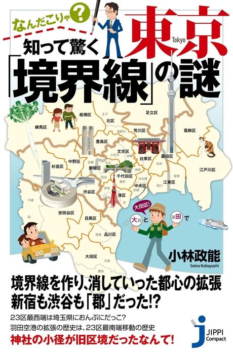 なんだこりゃ? 知って驚く東京「境界線」の謎拡大写真