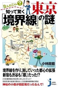 なんだこりゃ? 知って驚く東京「境界線」の謎-電子書籍