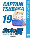 キャプテン翼 19-電子書籍