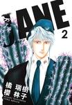 JANE 2-電子書籍