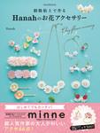 樹脂粘土で作る Hanahのお花アクセサリー はじめてでもカンタン!オーブンで焼かずに作れる-電子書籍
