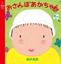 おさんぽあかちゃん-電子書籍