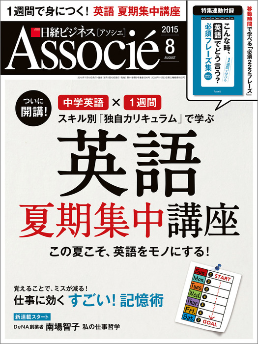 日経ビジネスアソシエ 2015年 08月号 [雑誌]拡大写真