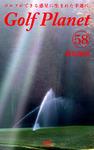 ゴルフプラネット 第58巻 ~知らなければ楽しめないゴルフを知ろう~-電子書籍