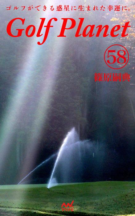 ゴルフプラネット 第58巻 ~知らなければ楽しめないゴルフを知ろう~-電子書籍-拡大画像