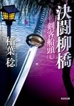 決闘柳橋~剣客船頭(七)~-電子書籍