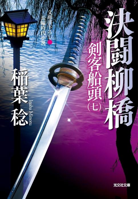決闘柳橋~剣客船頭(七)~-電子書籍-拡大画像