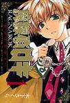 魔探偵ロキ RAGNAROK ~新世界の神々~ 1巻-電子書籍