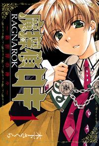 魔探偵ロキ RAGNAROK ~新世界の神々~ 1巻