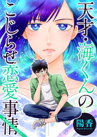 天才・海くんのこじらせ恋愛事情 分冊版 / 5-電子書籍