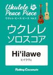 ウクレレ・ピース・ピース「Hi'ilawe」ソロ・スコア-電子書籍