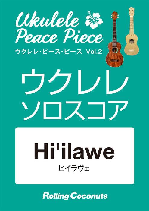 ウクレレ・ピース・ピース「Hi'ilawe」ソロ・スコア拡大写真