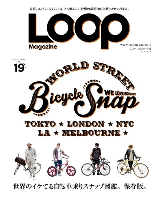 LOOP Magazine Vol.19拡大写真