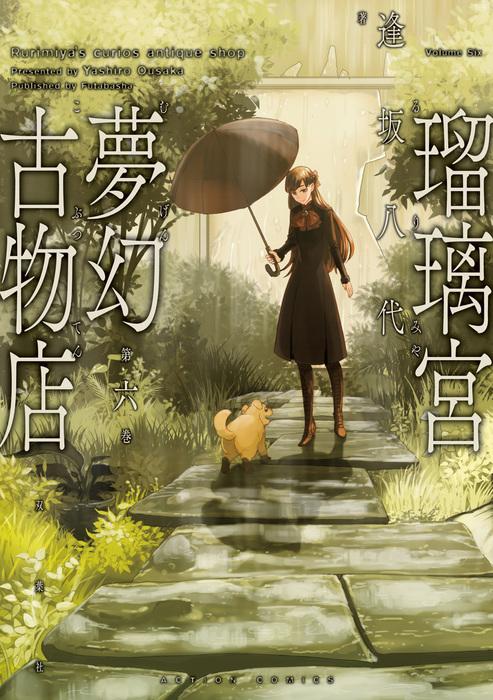 瑠璃宮夢幻古物店 / 6-電子書籍-拡大画像
