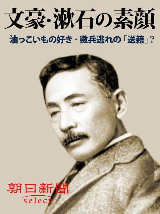 文豪・漱石の素顔 油っこいもの好き・徴兵逃れの「送籍」?拡大写真