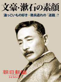 文豪・漱石の素顔 油っこいもの好き・徴兵逃れの「送籍」?-電子書籍
