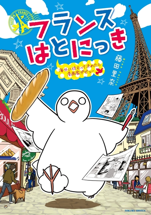 フランスはとにっき 海外に住むって決めたら漫画家デビュー拡大写真