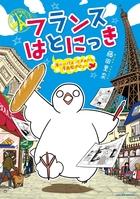 フランスはとにっき(RYU COMICS)