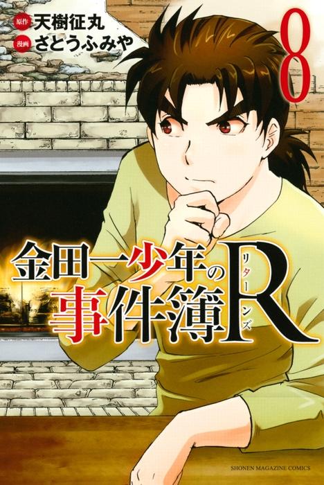 金田一少年の事件簿R(8)拡大写真