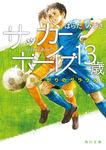 サッカーボーイズ 13歳 雨上がりのグラウンド-電子書籍