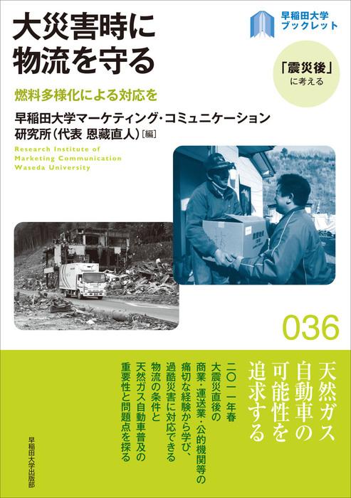 大災害時に物流を守る:燃料多様化による対応を拡大写真
