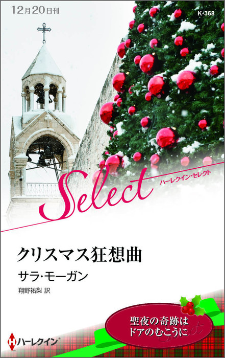 クリスマス狂想曲【ハーレクイン・セレクト版】拡大写真