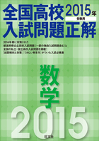 「全国高校入試問題正解(数学)」シリーズ