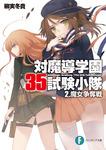 対魔導学園35試験小隊 2.魔女争奪戦 BOOK☆WALKER special edition-電子書籍