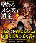 聖なるメシアの遺産(レガシー)【上下合本版】-電子書籍