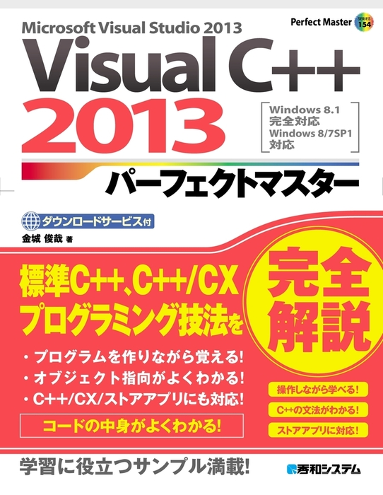 Visual C++ 2013 パーフェクトマスター拡大写真