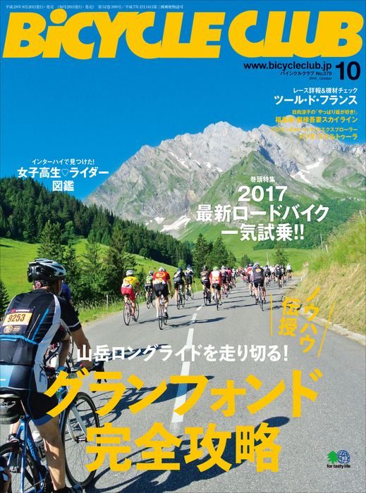 BiCYCLE CLUB 2016年10月号 No.378拡大写真