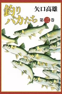 釣りバカたち (3)