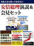 日本人なら知っておきたい 安倍総理演説&会見セット-電子書籍