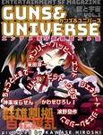 銃と宇宙 GUNS&UNIVERSE  01-電子書籍
