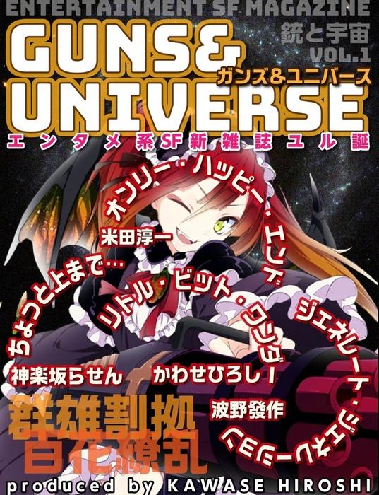 銃と宇宙 GUNS&UNIVERSE  01拡大写真