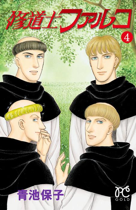 修道士ファルコ 4-電子書籍-拡大画像