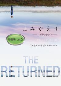 よみがえり~レザレクション~ 分冊版 vol.2-電子書籍
