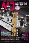 MJ無線と実験2017年1月号-電子書籍