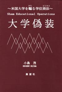 大学偽装-電子書籍