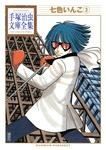 七色いんこ 手塚治虫文庫全集(3)-電子書籍
