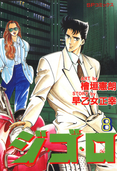 ジ・ゴ・ロ (8)-電子書籍