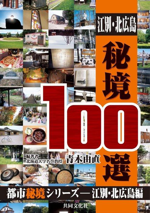江別・北広島秘境100選-電子書籍-拡大画像