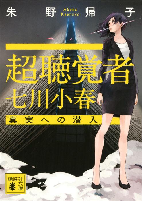 超聴覚者 七川小春 真実への潜入-電子書籍-拡大画像