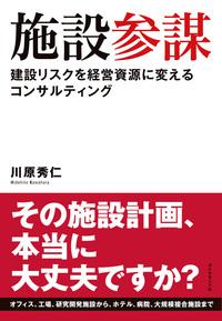施設参謀-電子書籍