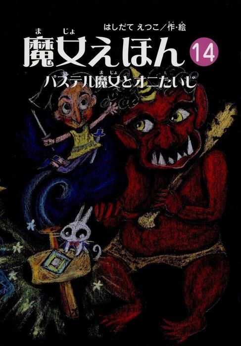 魔女えほん(14) パステル魔女とオニたいじ拡大写真